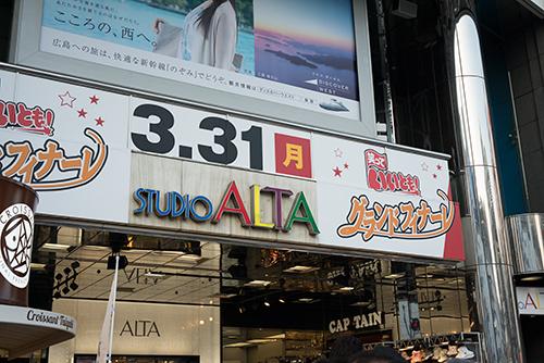 新宿・東口広場のアルタ前 いいともグランドフィナーレ 4の高画質画像