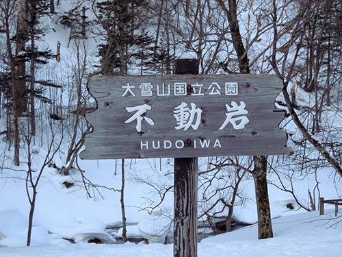不動岩、大雪山国立公園の看板の高画質画像