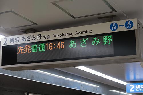 駅の電光掲示板 1の高画質画像