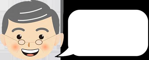 年配男性の会話風のイラストの高画質画像