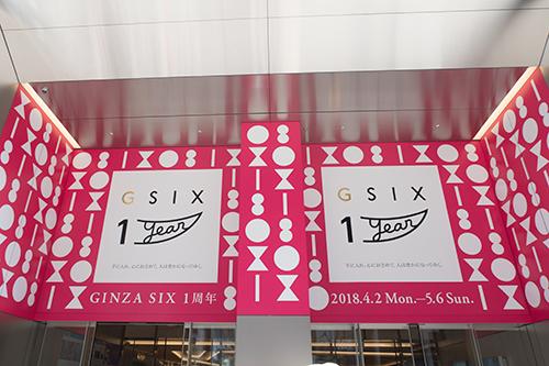 GINZA SIX、銀座の町並み 13の高画質画像